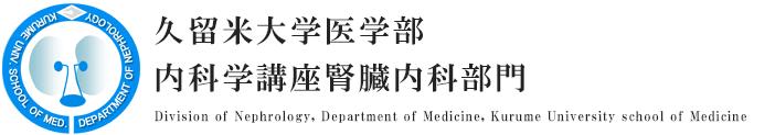 熊本大学医学部内科学講座腎臓内科部門