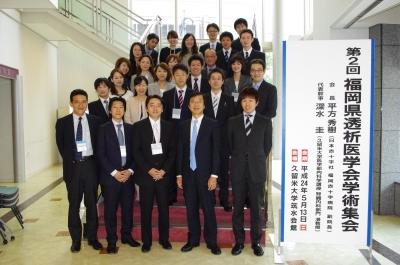 第2回 福岡県透析医学会